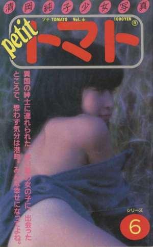 昭和女子小学生ポルノ写真u12 ロリ 全裸 昭和ロリ全裸1985女児ヌード写真集投稿画像158枚